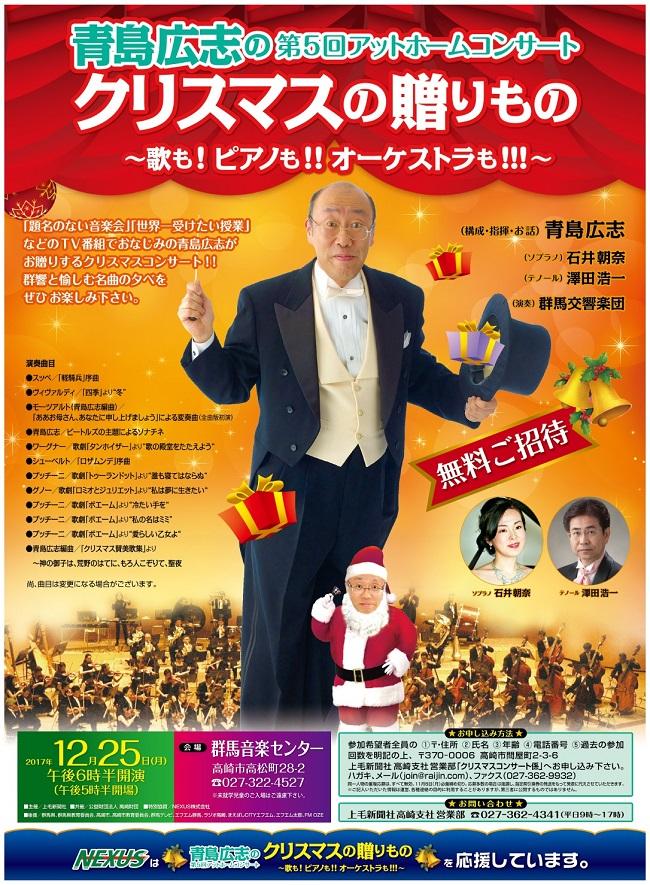 Christmas_concert_2017.jpg