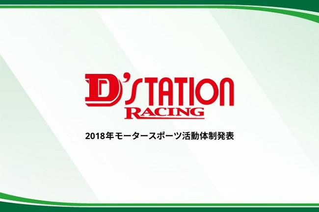 DSR_News_2018.jpg