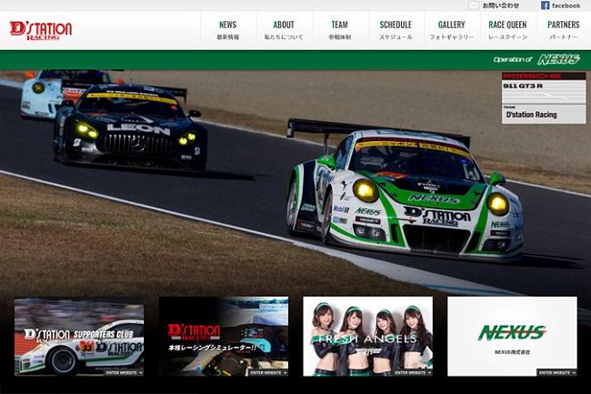Dstation Racing_Official Website.jpg