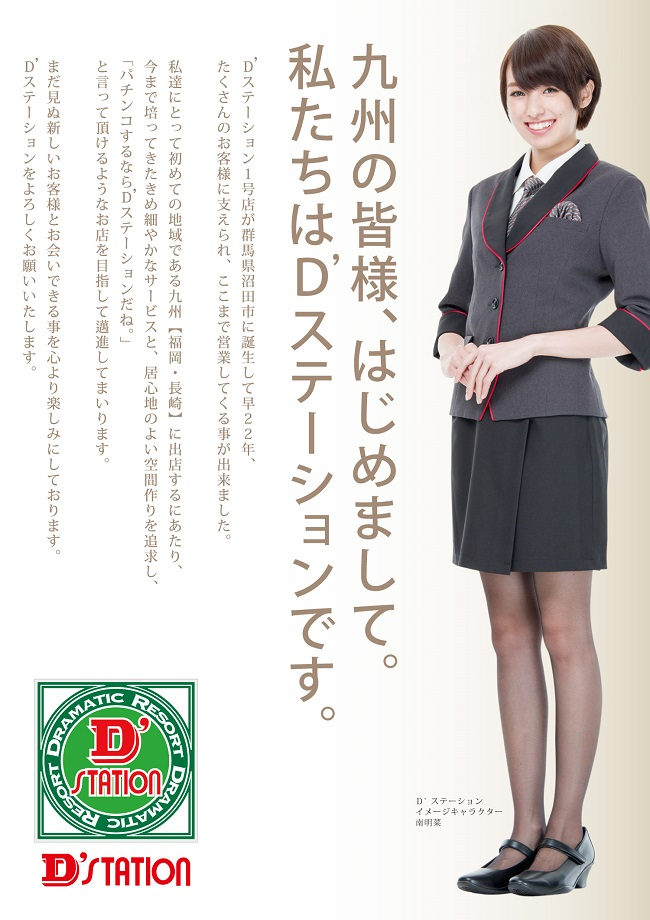 Kyushu_dstation_00.jpg