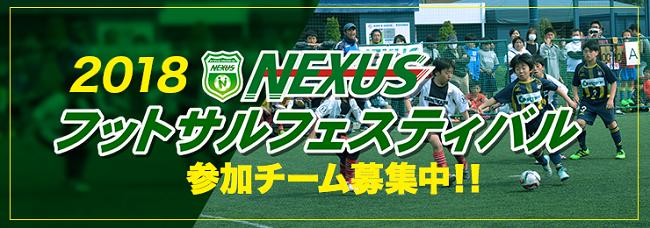 Nexus_Futtosaru_2018.png