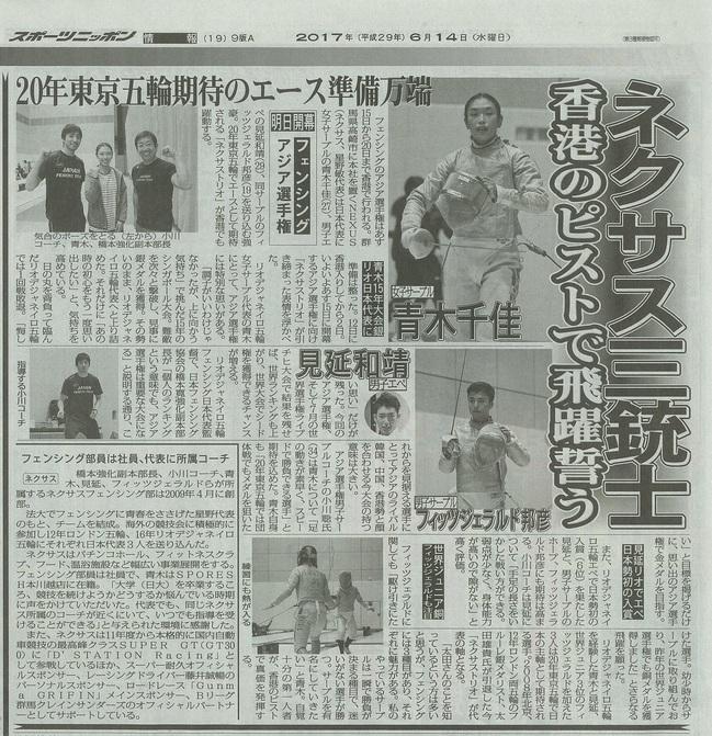 sport_Nippon_6.14.jpg