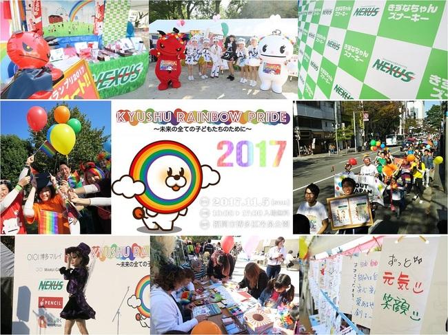 LGBT_KYUSHU_RAINBOW_PRIDO_05.jpg