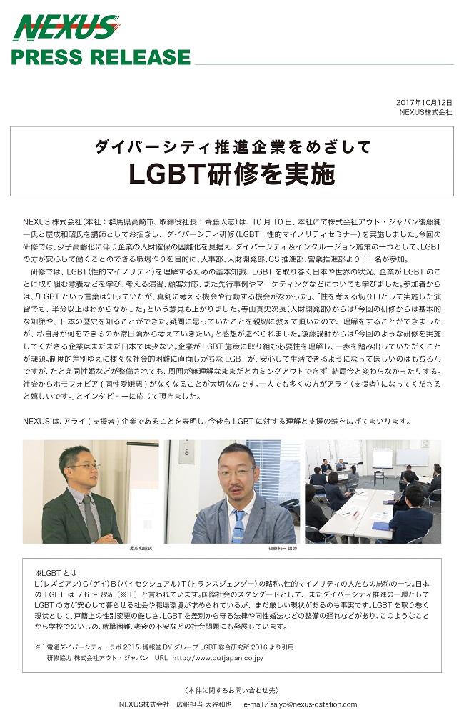 press_release_2017.10.12.jpg