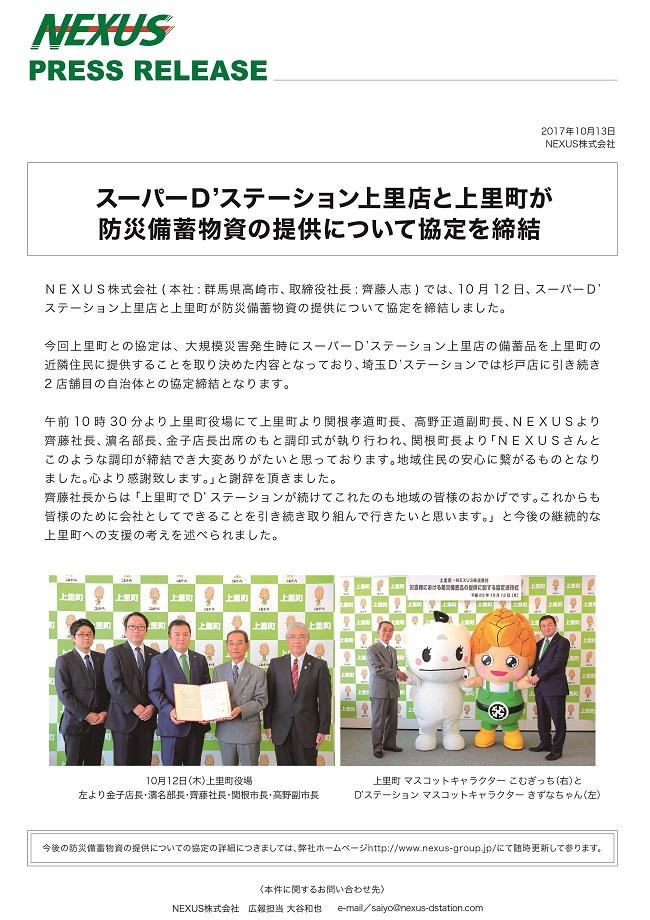 press_release_2017.10.13.jpg
