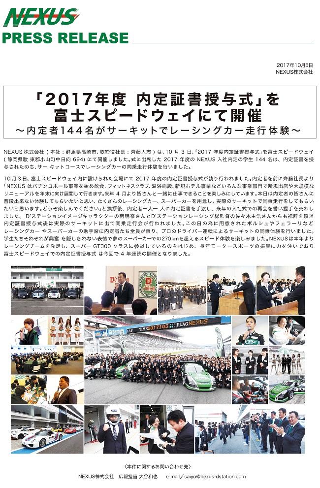 press_release_2017.10.3_04.jpg