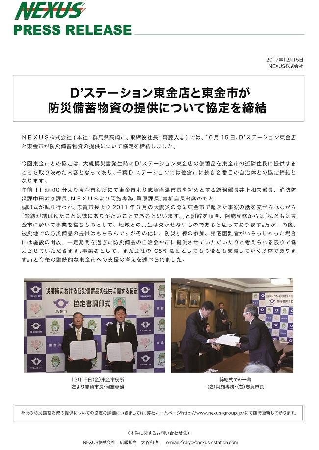 press_release_2017.12.15.jpg