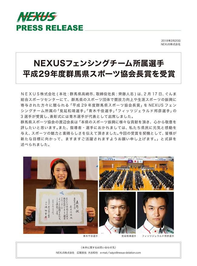 press_release_2018.2.20.jpg
