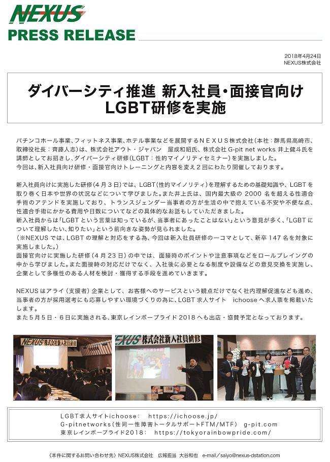 press_release_2018.4.24.02.jpg