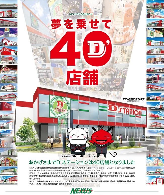hachioji_kitano_12_28-40h.jpg