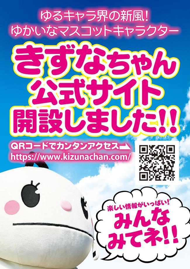 kizuna_hp1_650px.jpg