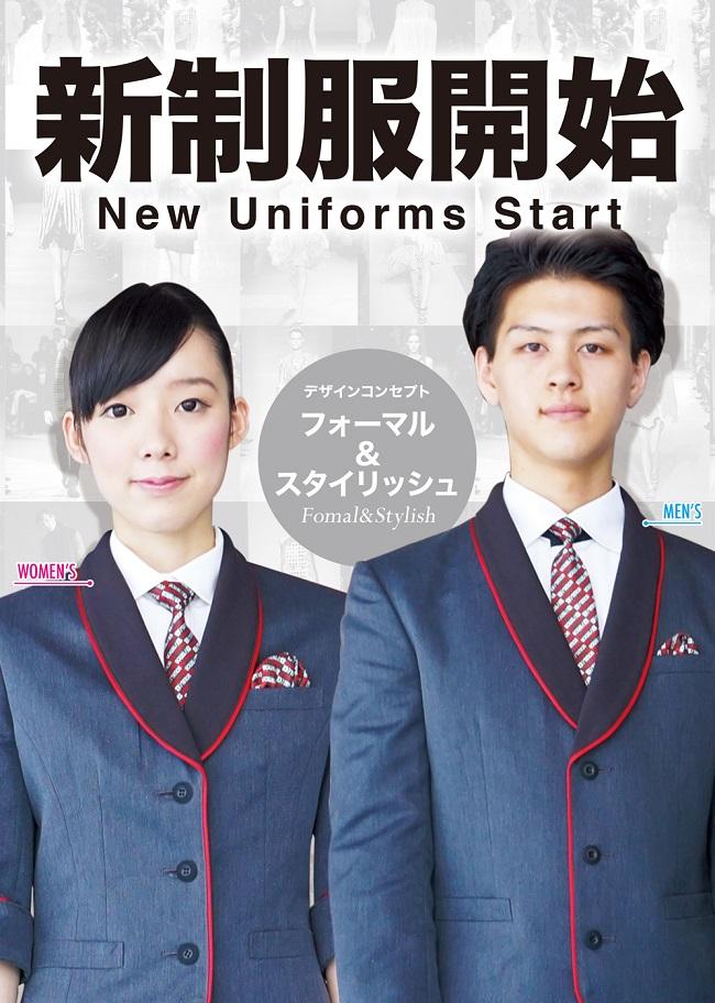 new_uniform_01.jpg