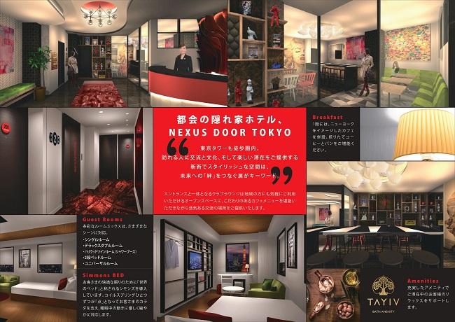 nexus_door_tokyo_01.jpg