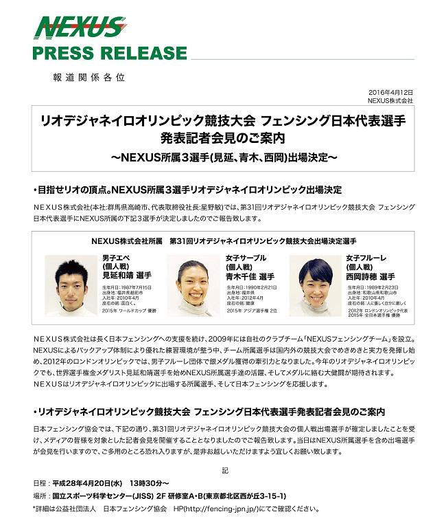 press+release2016.4.12.jpg