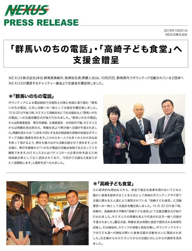 press_release_2016.10.21.JPG