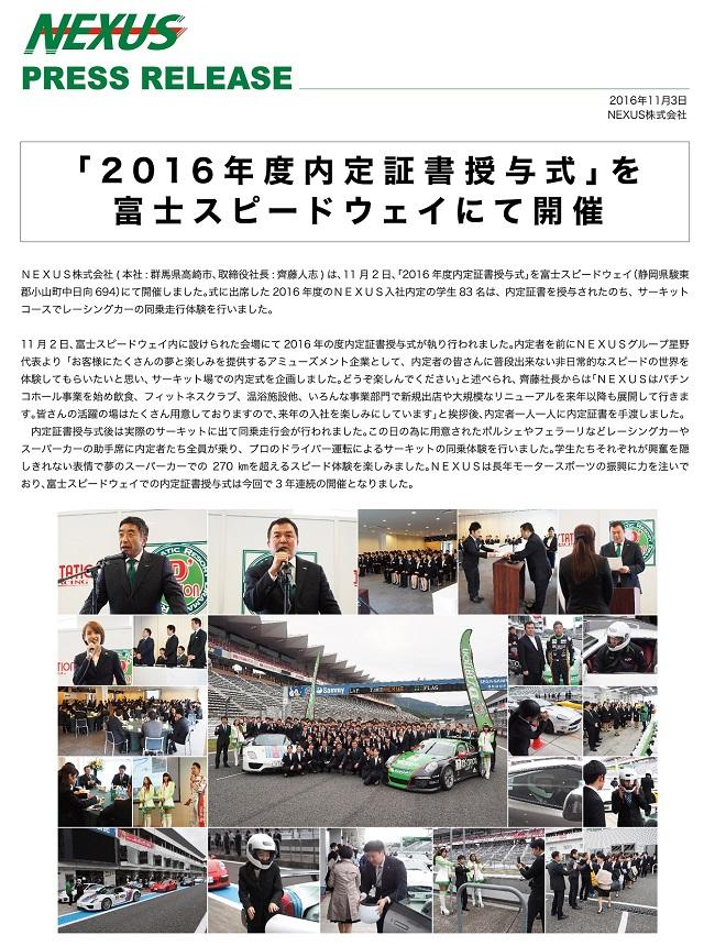 press_release_2016.11.2.jpg