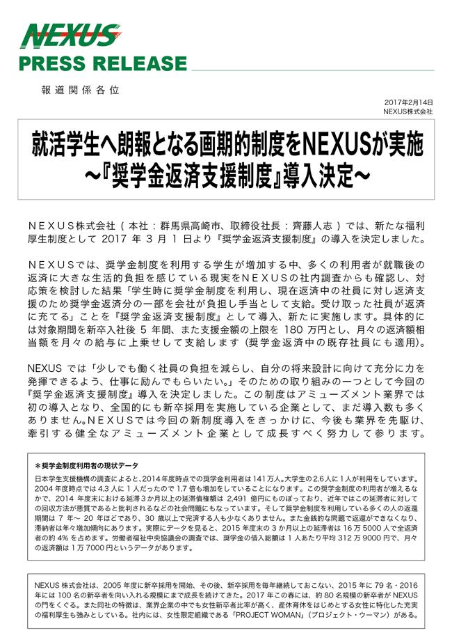 press_release_2017.2.14-02.jpg