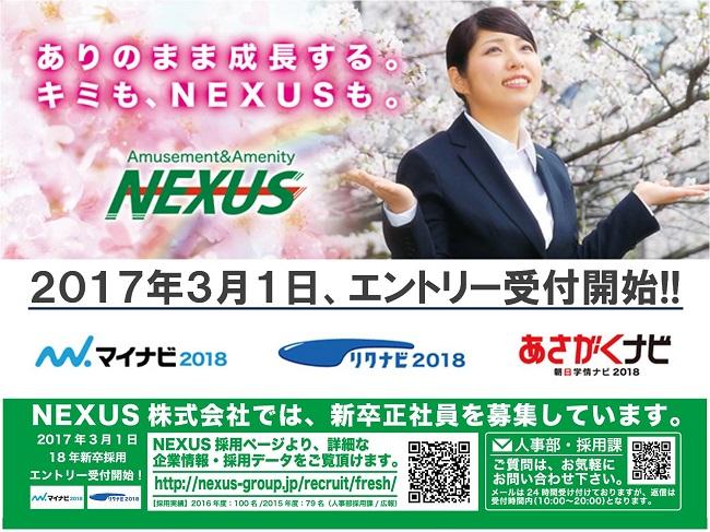 saiyo_2018_01.jpg