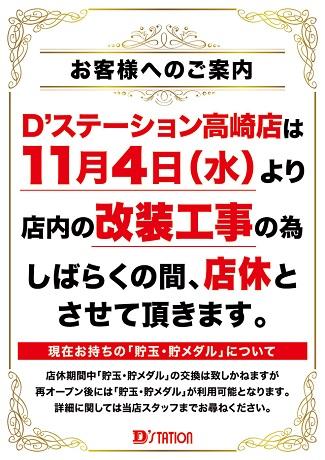 takasaki_01.jpg
