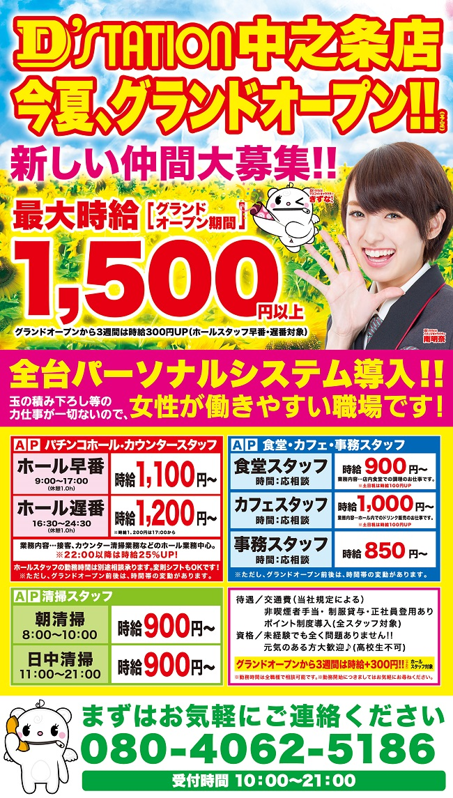 nakanojyo_2017.5.21.jpg