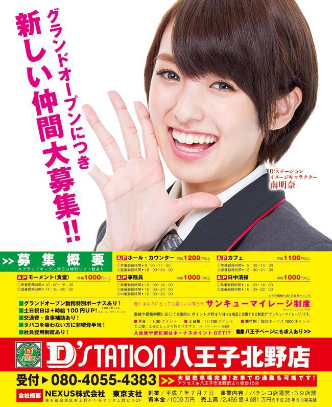 kyujin_hachioji_02.jpg