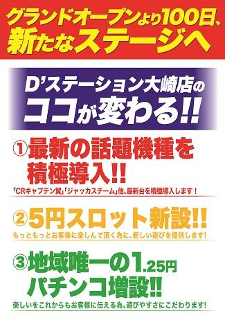 oosaki_06.jpg